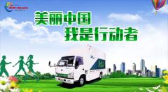 2019重庆车展 庆铃新能源商用车助力国