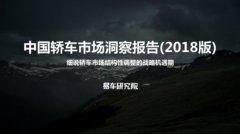 易车研究院发布《中国轿车市场洞察报