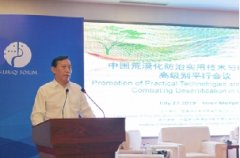 中国荒漠化防治实用技术与经验推介高